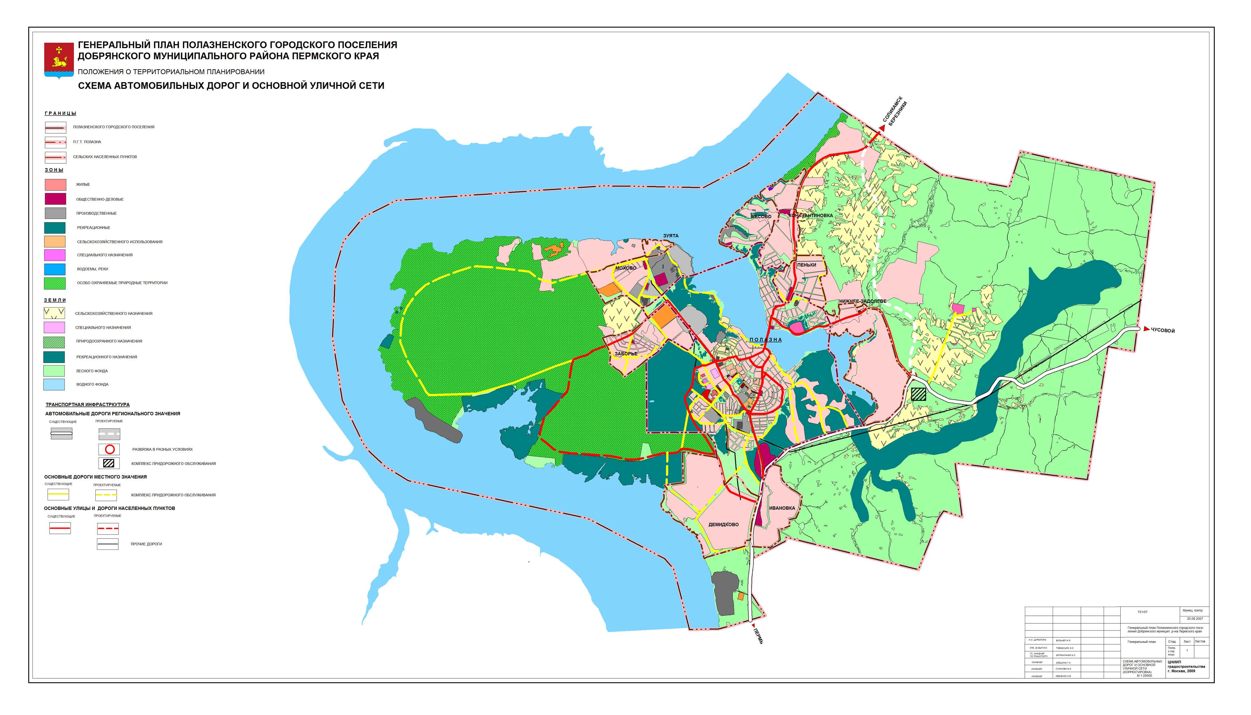 Схема территориального планирования добрянка
